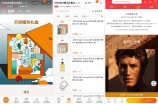 Screenshots of Hermès Tmall store