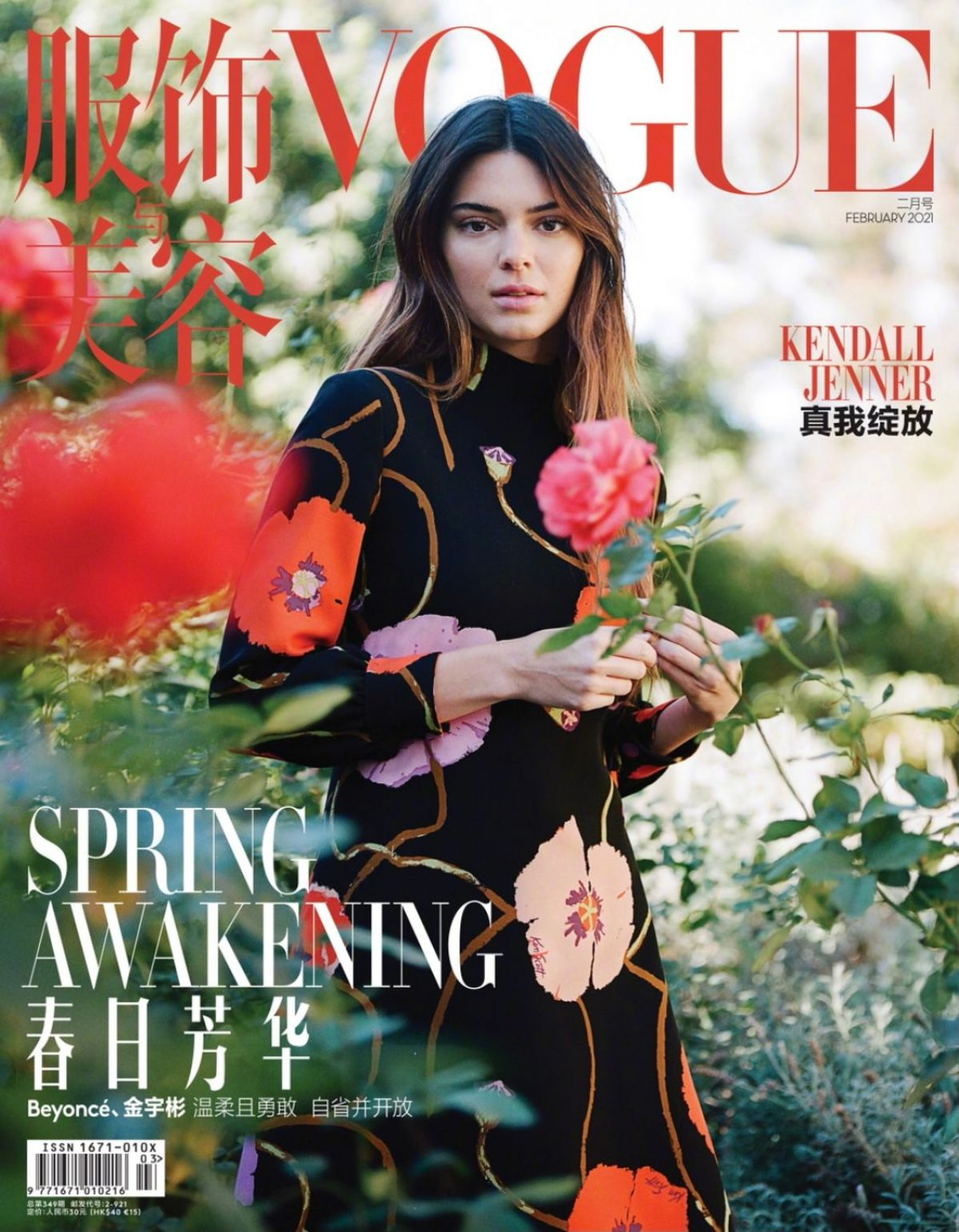 The February 2021 issue of Vogue China, the first under Wintour's direction, features Kendall Jenner in a Gucci floral dress in a flower garden on the cover.