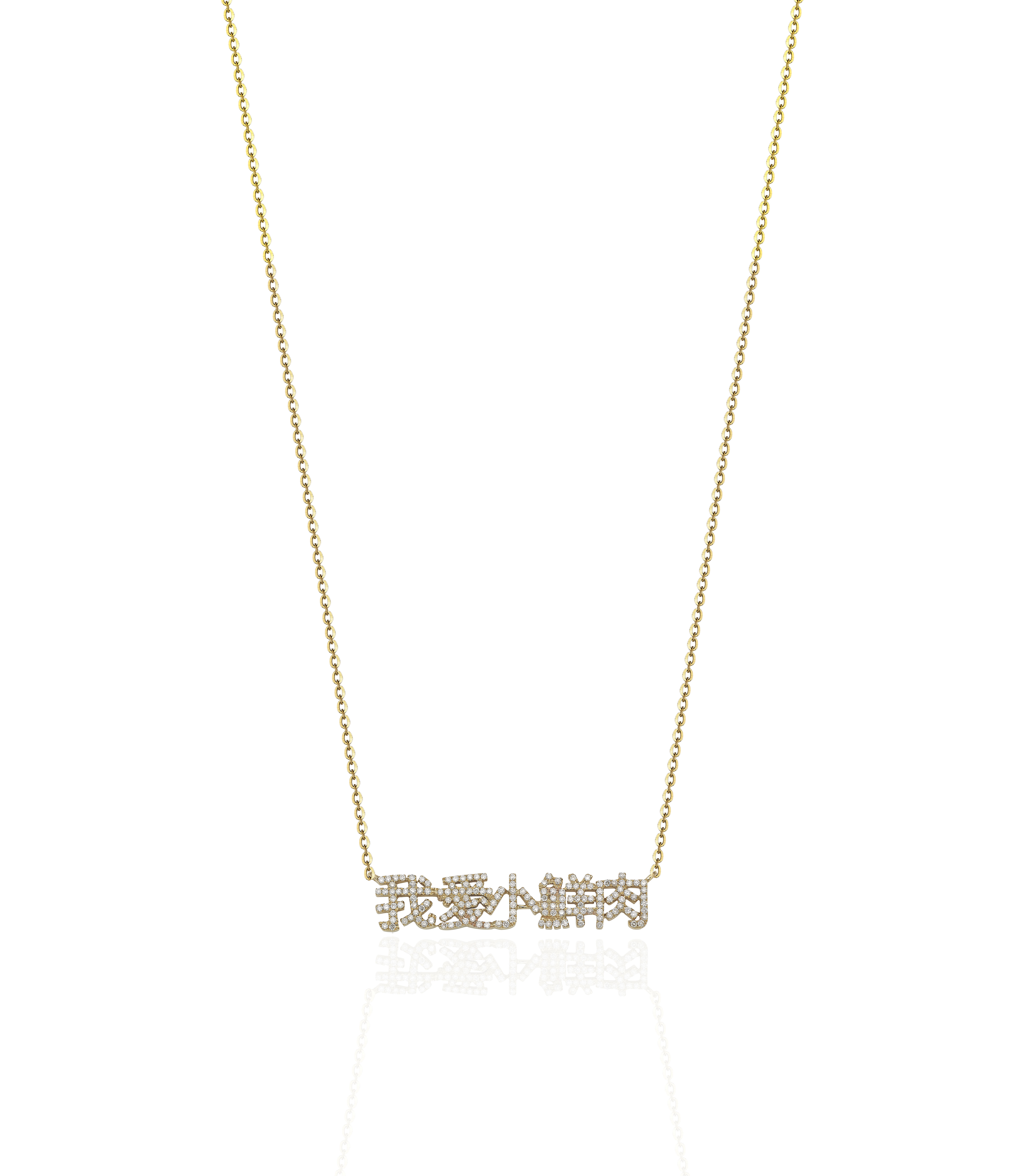 """25 Unexpected Ways To Say """"I Love You"""" this Valentine's Day, YunYunSun I LOVE YOUNG HUNK DIAMOND NECKLACE"""