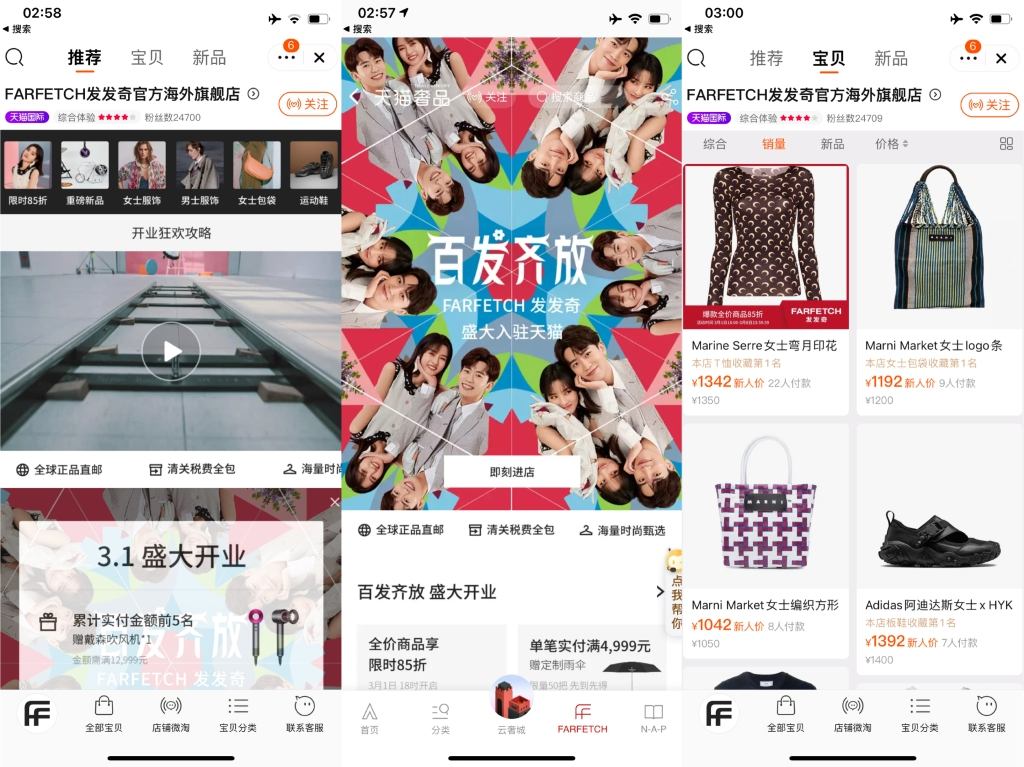 Screenshots of Farfetch's Tmall store