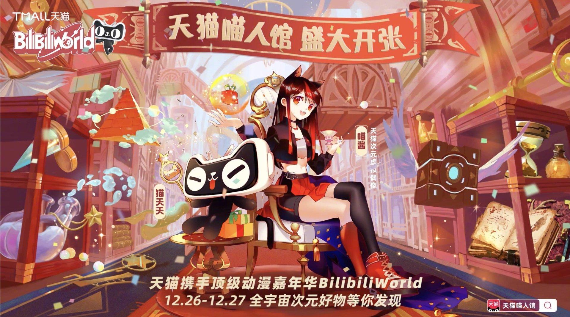 Tmall's virtual charactor Maojiang with Tmall's mascot