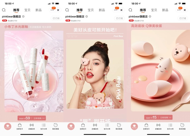 Screenshots of Pink Bear' Tmall store landing page.