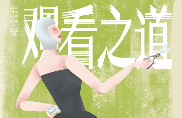 """Fashion illustration of Uma Wang's design as a part of the exhibition """"Chinese Fashion Designers: Ways of Seeing"""" during the fall 2021 edition of Shanghai Fashion Week."""