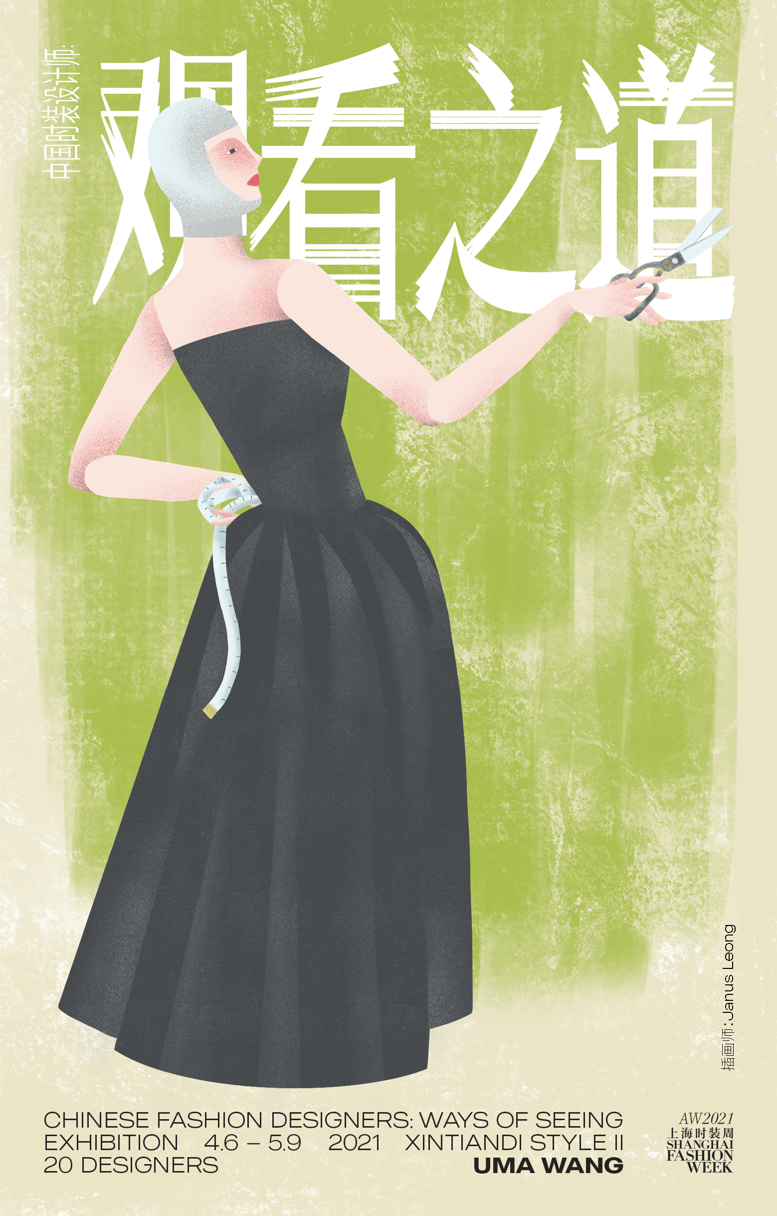 "Fashion illustration of Uma Wang's design as a part of the exhibition ""Chinese Fashion Designers: Ways of Seeing"" during the fall 2021 edition of Shanghai Fashion Week."