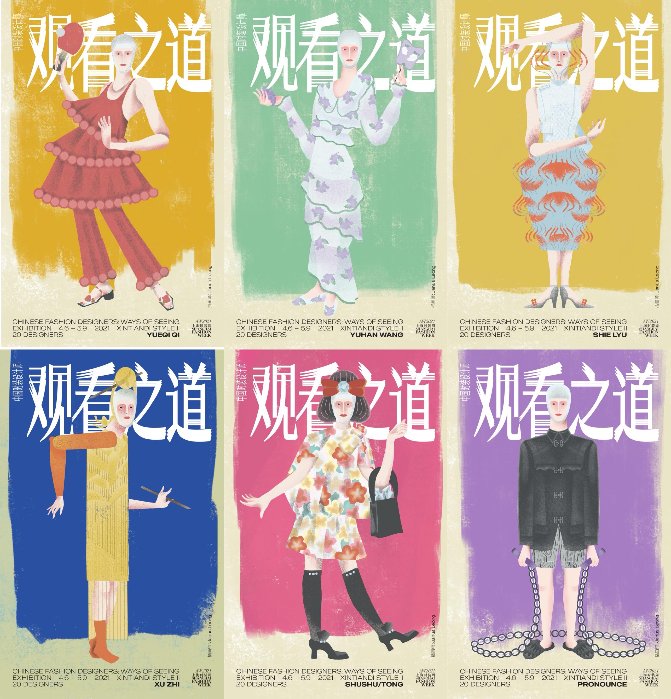 "Fashion illustration of Yueqi Qi, Yuhan Wang, Shie Lyu, Xu Zhi, Shushu/Tong and Pronounce's design as a part of the exhibition ""Chinese Fashion Designers: Ways of Seeing"" during the fall 2021 edition of Shanghai Fashion Week."