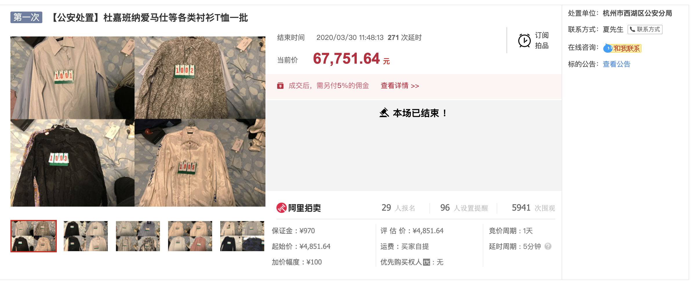 Screenshot of auction result of a lot of men's wear designer clothes on Alibaba's Sifa Paimai.