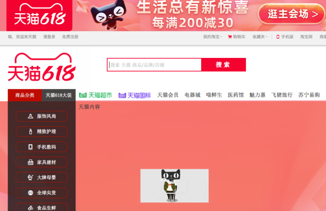 Tmall's home page