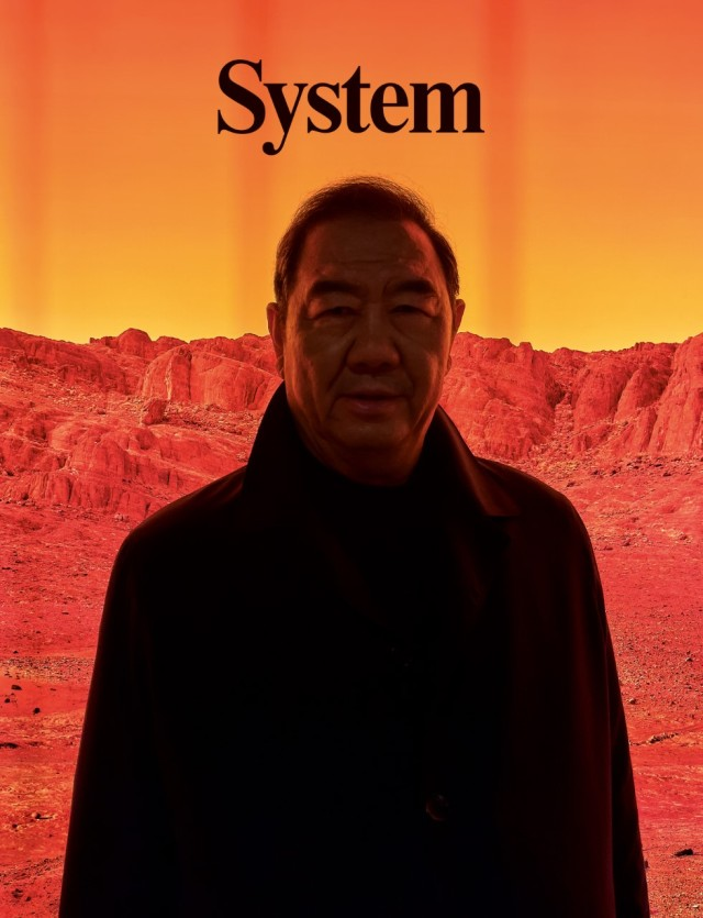 System magazine cover