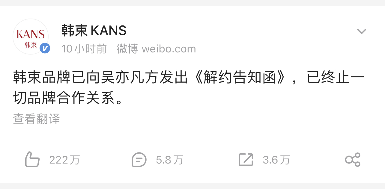 Kans announced it has terminated Kris Wu's endorsement contract on Sunday evening.