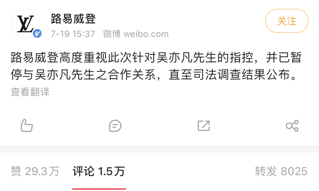 Louis Vuitton said it has suspended its relationship Kris Wu until the outcome of the judicial investigation is known, on Weibo on Monday evening.